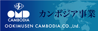 OMD カンボジア